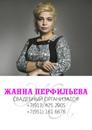 Фотоальбом Жанны Перфильевой