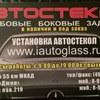 Автостекла Москва, замена установка автостекла