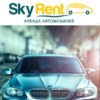 SkyRent - Аренда автомобилей