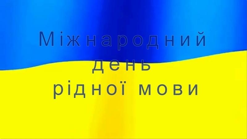 Міжнародний день рідної мови ЗНЗ №10