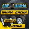 ЕВРОШИНА   Шины и Диски в Нефтекамске