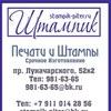 Печати и штампы  stampik-piter.ru