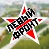 Левый Фронт / Башкирия