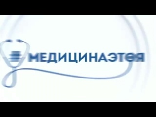#медицинаэтоя. Интервью с врачами.