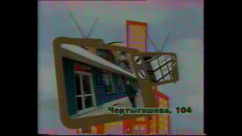 1 й региональный рекламный блок Телеканал Россия 09 11 2005 Агентство рекламы Медведь г Абакан