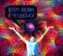 Фотоальбом Юлии Галактионовой
