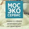 """СЭС """"Мос Эко-Сервис"""" - Санэпидемстанция Москвы"""