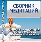 Сборник из 43-х трансформационных тета-медитаций от Ирины Моругий и Владимира Барыльникова.