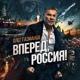 Олег Газманов - 06 - Песня (Из кф Белорусский вокзал)