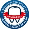 Стоматология Альфадент