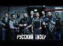 Частная военная компания 2018 русский тизер-трейлер HD TAKE POINT - PMC THE BUNKER Ха Джон-у, Кевин Дюран
