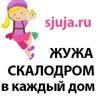 Детские зацепы и скалодромы Жужа