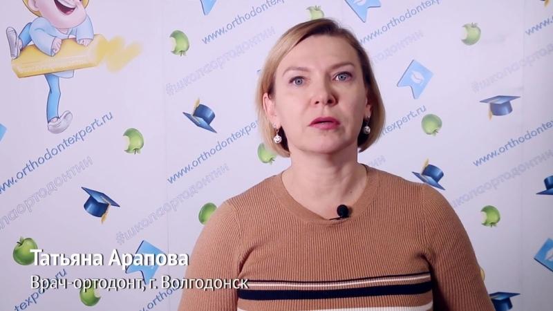 Отзыв Татьяны Араповой врача ортодонта из Волгодонска о семинаре С В Тихонова Ортодонтическое лечение детей