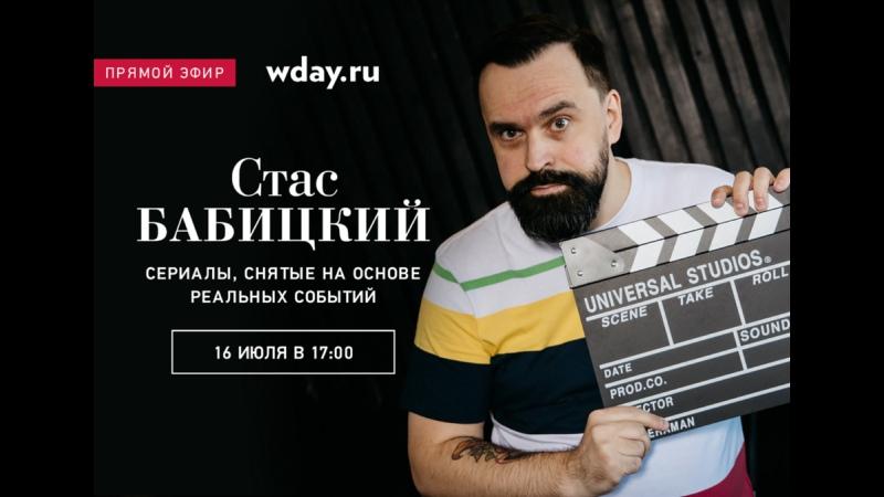 Стас Бабицкий Сериалы снятые на основе реальных событий