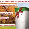 """""""Правильный Септик"""" продажа, монтаж септиков"""
