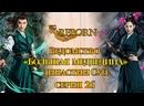 Fsg Reborn Ведомство Большая медведица династии Сун The Big Dipper of Song Dynasty - 26 серия