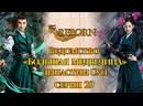 Fsg Reborn Ведомство Большая медведица династии Сун The Big Dipper of Song Dynasty - 29 серия