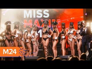 Miss MAXIM 2019 - ПРЯМАЯ ТРАНСЛЯЦИЯ - Москва 24