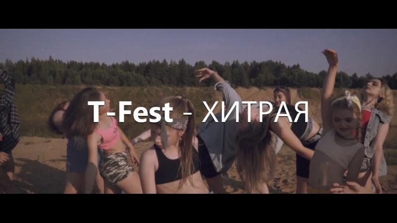 YouDance team Choreography by Valeria Jushina T Fest Хитрая