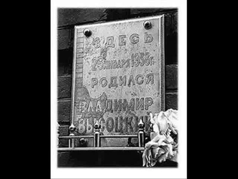 Владимир Высоцкий - Гололёд на Земле..