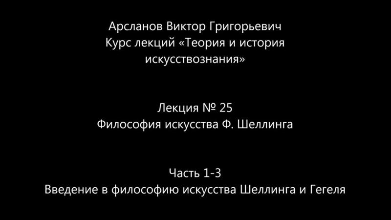 Арсланов В Г Лекция 25 Часть 1 3 Введение в философию искусства Шеллинга и Гегеля