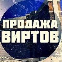 RP BOX -Продажа виртов и аккаунтов