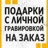 Gravirovka-net