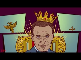Кузьма Правдоруб - Навальный