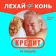 Лехай, Конь - Кредит на свадьбу (feat. Джулия Реми)