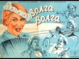 Волга-Волга. 1938.