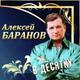 Алексей Баранов - Мужики Российские
