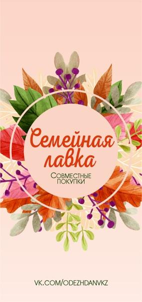 """СОВМЕСТНЫЕ ПОКУПКИ """"СЕМЕЙНАЯ ЛАВКА""""   группа"""