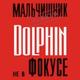 Delphin - вера(ПЕСНЯ ПРО ВАЛЕРУ))))