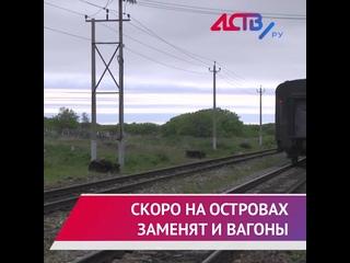 Поезд Холмск - Томари