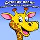 Александра и детские песни - В Траве Сидел Кузнечик