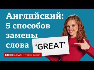 Английский язык: 5 способов замены 'GREAT!' / Learn English - Уроки и лайфхаки / BBC
