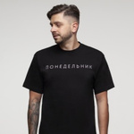 "Набор футболок ""Дни недели"""