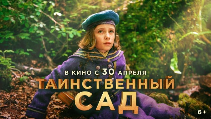 ТАИНСТВЕННЫЙ САД Трейлер 1 В кино с 10 сентября
