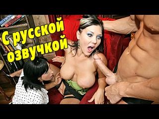 Watch video: ПОРНО С ПЕРЕВОДОМ Eva Long [русские субтитры porno HD ...