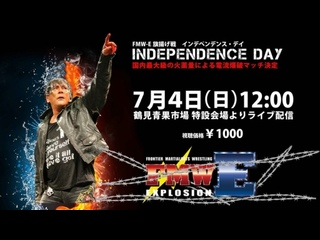 FMW-E Independence Day []