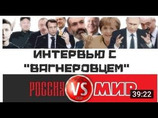 Большое интервью с боевиком ЧВК Вагнер Маратом Габидуллиным
