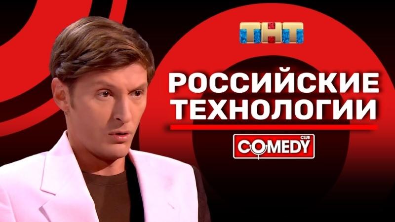 Камеди Клаб Российские технологии Павел Воля