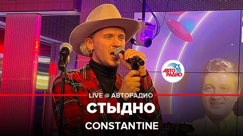 Constantine Стыдно LIVE @ Авторадио