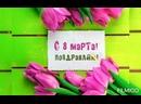 Александр Закшевский ~ Девчонки С Праздником 8 Марта 360 X 576 .mp4