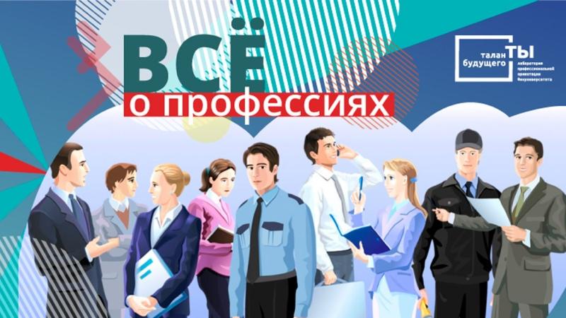 Профессия Факультета Высшая школа управления