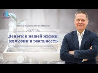 Олег Михеев  «Деньги в нашей жизни: иллюзия или реальность»