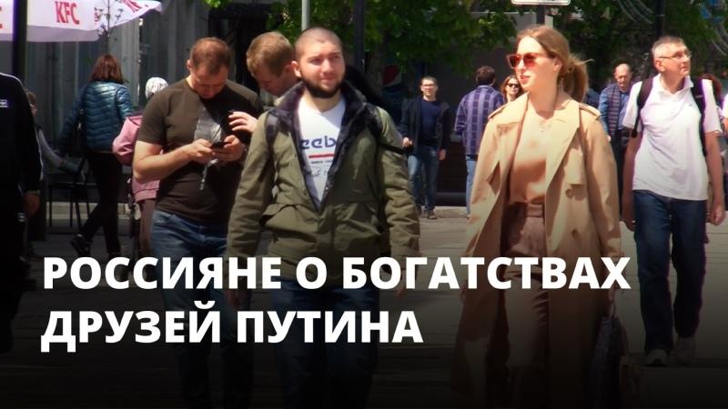 Путин хороший друг Россияне о богатствах друзей президента