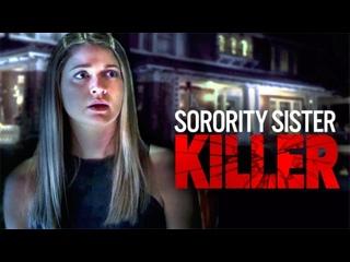 УБИЙСТВО В СЕСТРИНСКОЙ ОБЩИНЕ (2021) SORORITY SISTER KILLER