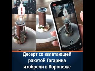 Десерт со взлетающей ракетой Гагарина изобрели в Воронеже