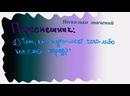 Видео от Учим русский язык вместе!